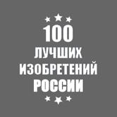 100 лучших изобретений России