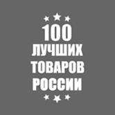 100 лучших товаров России
